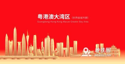 2021粵港澳大灣區地鐵產業大會