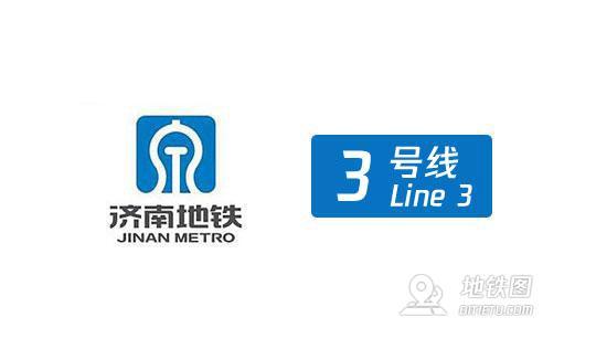 濟南地鐵3號線線路圖_運營時間票價站點_查詢下載