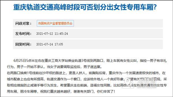 重庆地铁拒绝设置女性车厢:对男性的歧视和不信任