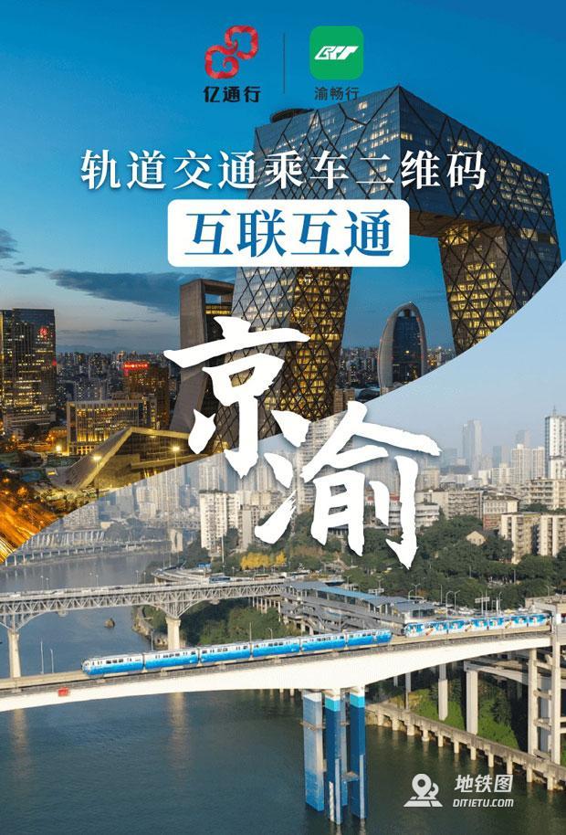 北京地鐵與重慶軌道交通乘車二維碼實現互聯互通