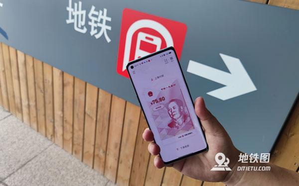 北京軌道交通支持數字人民幣過閘和購票乘車