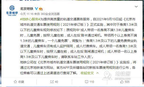 北京地铁调整儿童乘车规则:二孩、三孩也免票